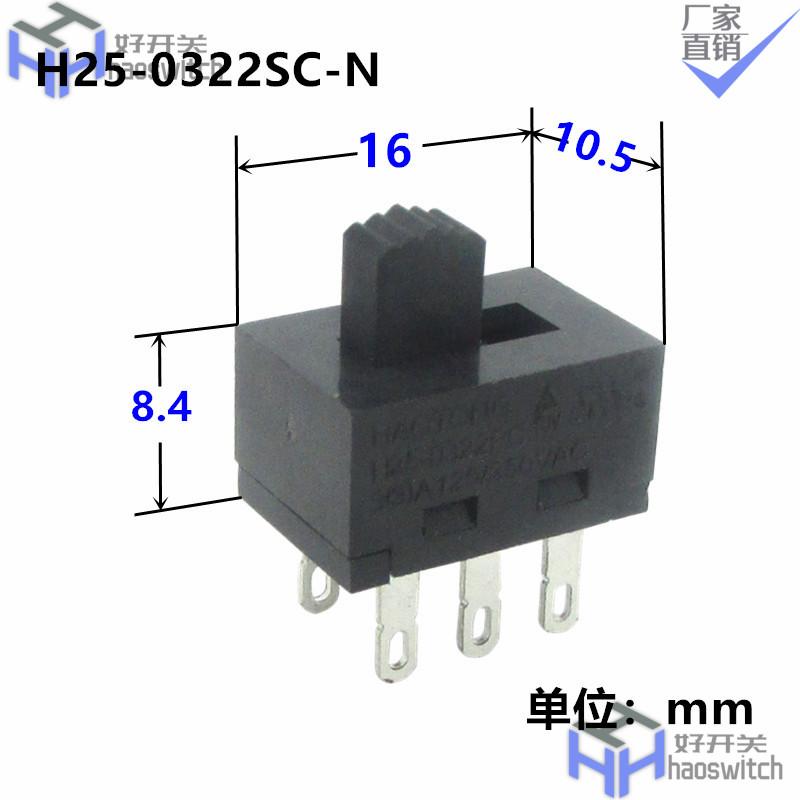 皓通工厂热销安规认证双排两档孔脚电动工具波动开关