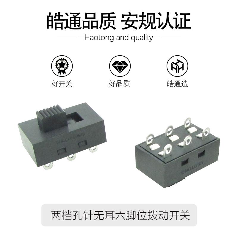 皓通工厂热销大电流双排两档立式商照电源孔针波动开关