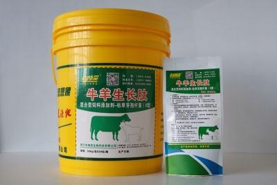 牛羊生長肽-組合