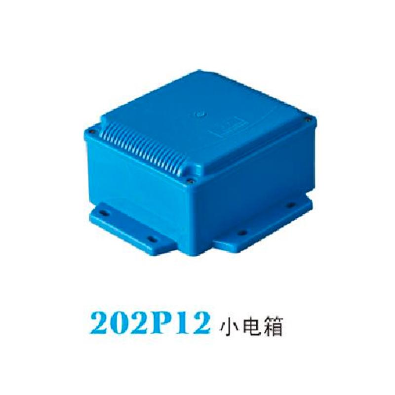 配件系列-202P12小电箱