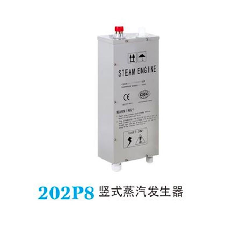 配件系列-202P8竖式蒸汽发生器