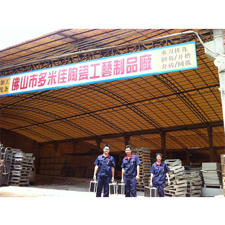 南庄多米佳陶瓷厂