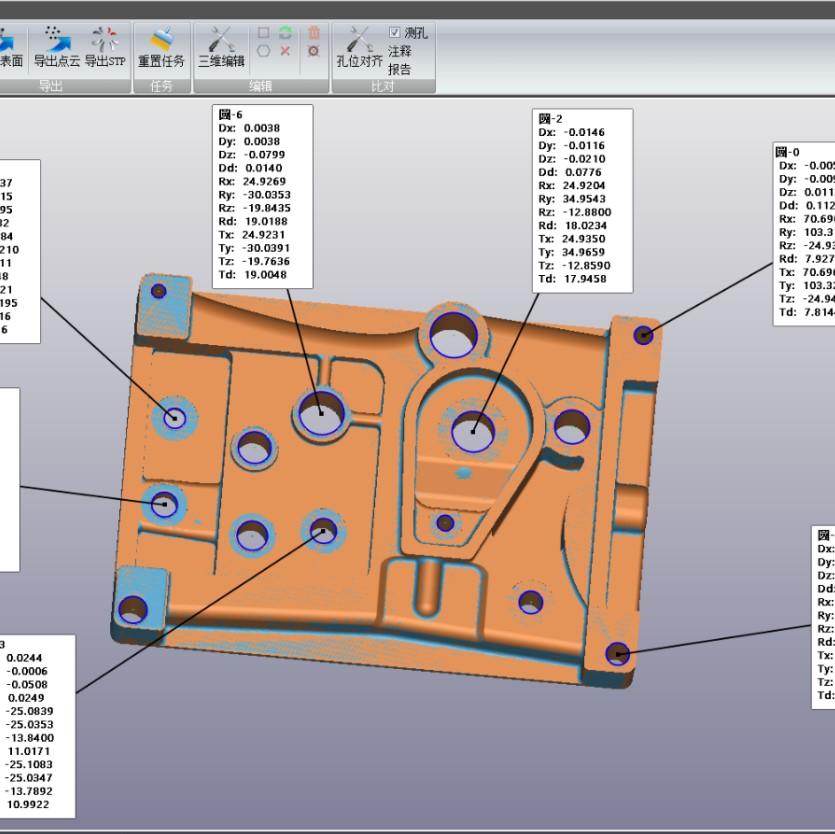 森图蓝光手持3D扫描仪应用方法及孔位闪测技术介绍