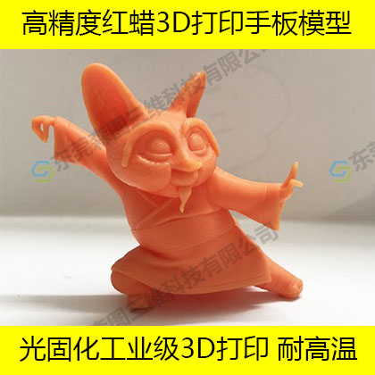 德国红蜡3D打印机-3D打印手板模型-3D打印工艺品-3D打印佛像文物