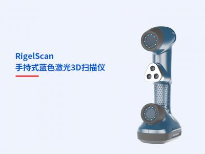 RigelScan 手持式蓝色激光3D扫描仪