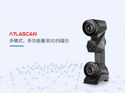 红色蓝色激光光源,多功能量测3D扫描仪
