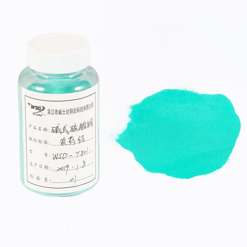 碱式硫酸铜
