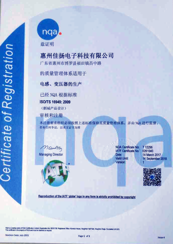 ISO-TS 16949证书中文版