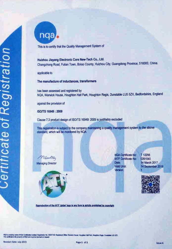 TS-16949 2009证书