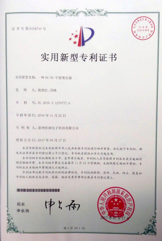 专利6154710