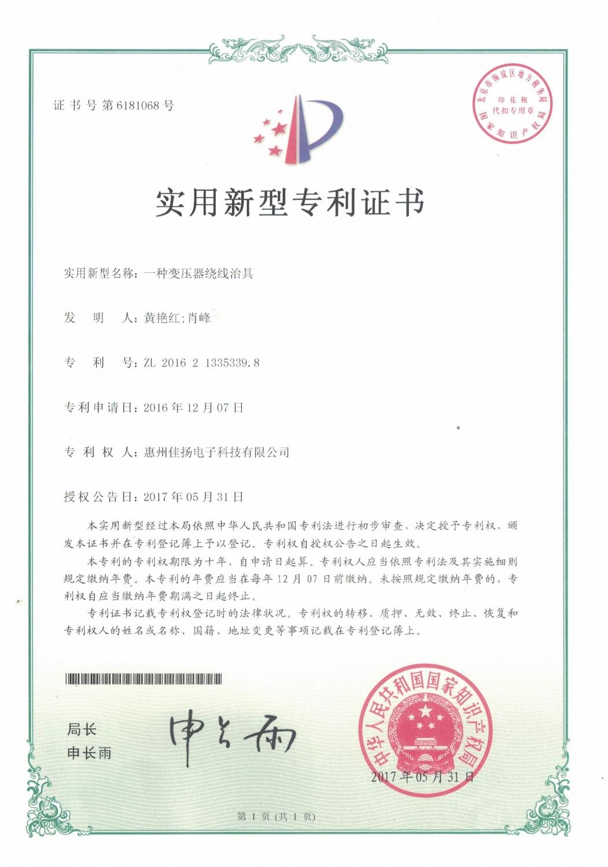 专利6181068