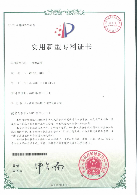 专利6397559