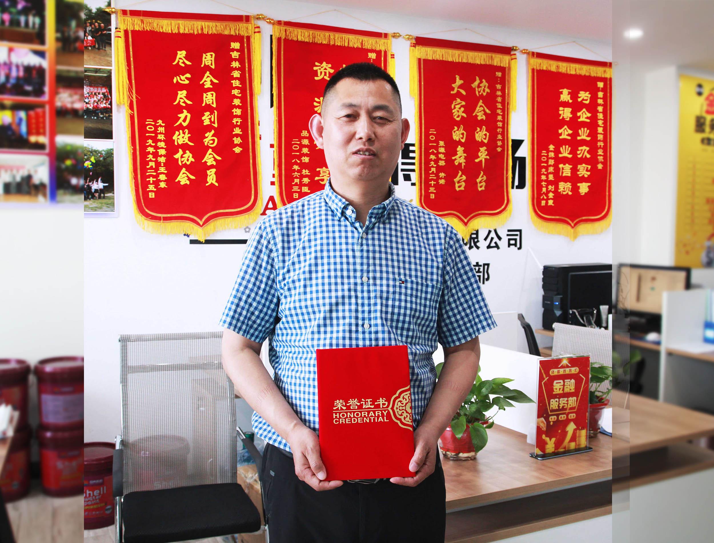 吉林康盛商贸有限公司——李天来