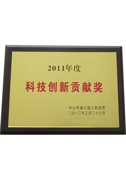 2011年度科技创新贡献奖