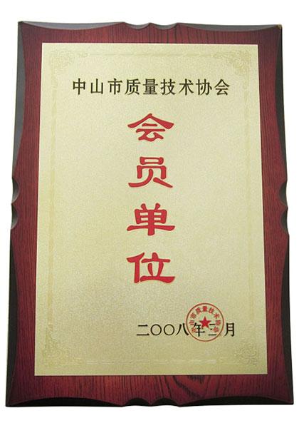中山质量技术协会会员单位