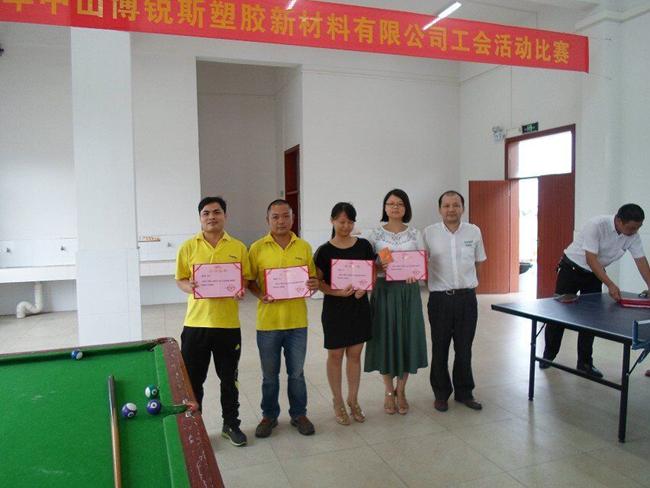 2015年公司工会活动颁奖
