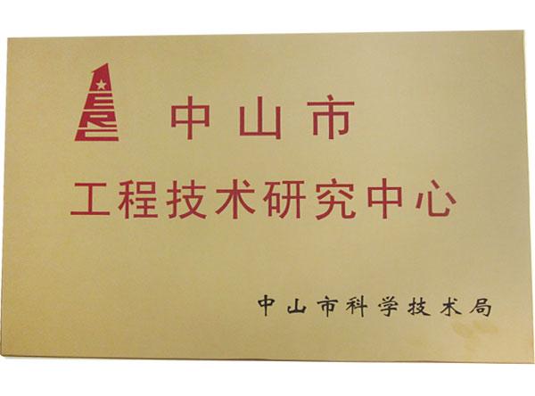 中山市工程技術研究中心