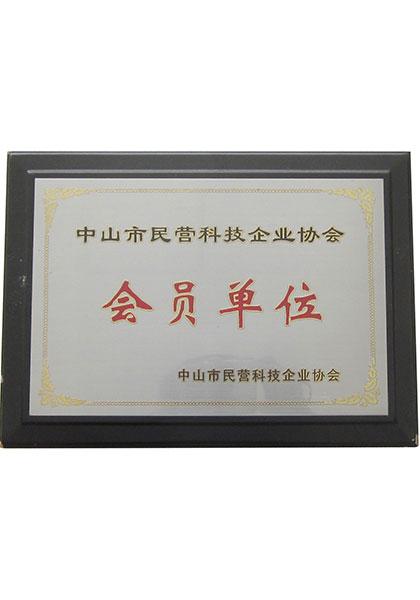 中山民营科技协会会员单位