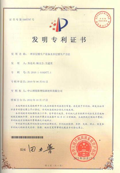 一种多层膜生产设备及多层膜生产方法发明专利证书