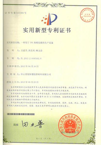 一种用于TPU热熔胶膜的生产设备