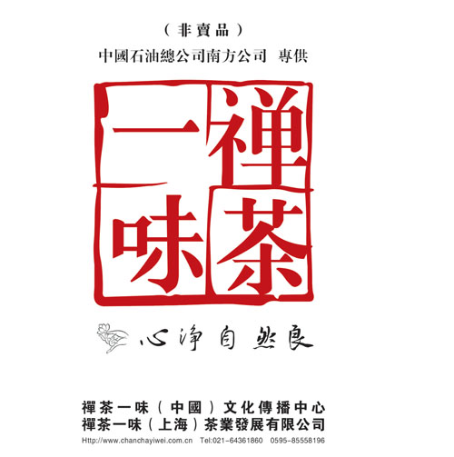 禅茶一味——中国中油特供