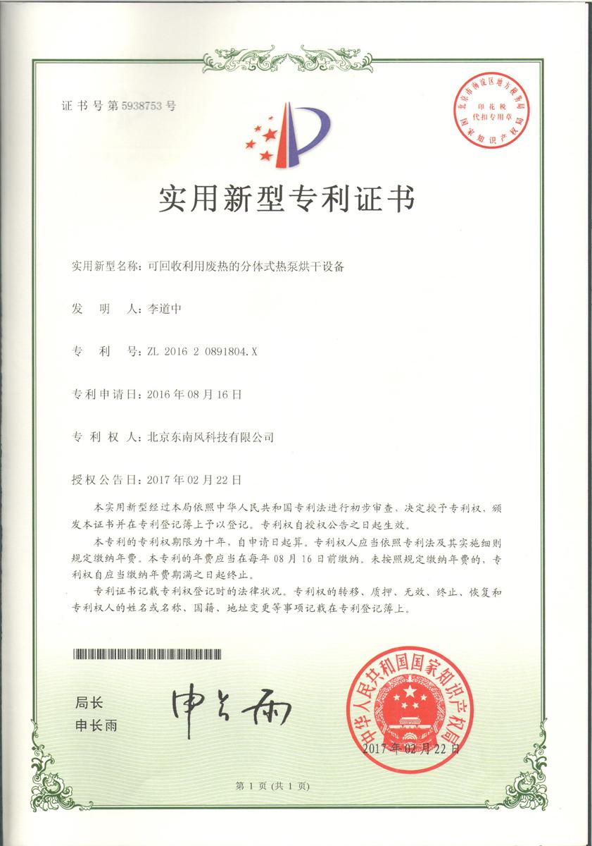 分体式热泵烘干设备专利
