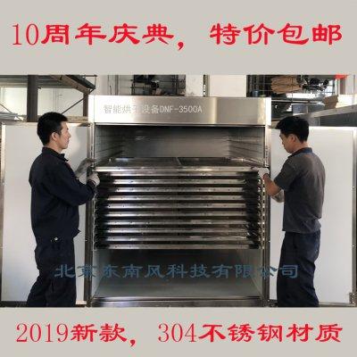 DNF-3500F智能烘干设备