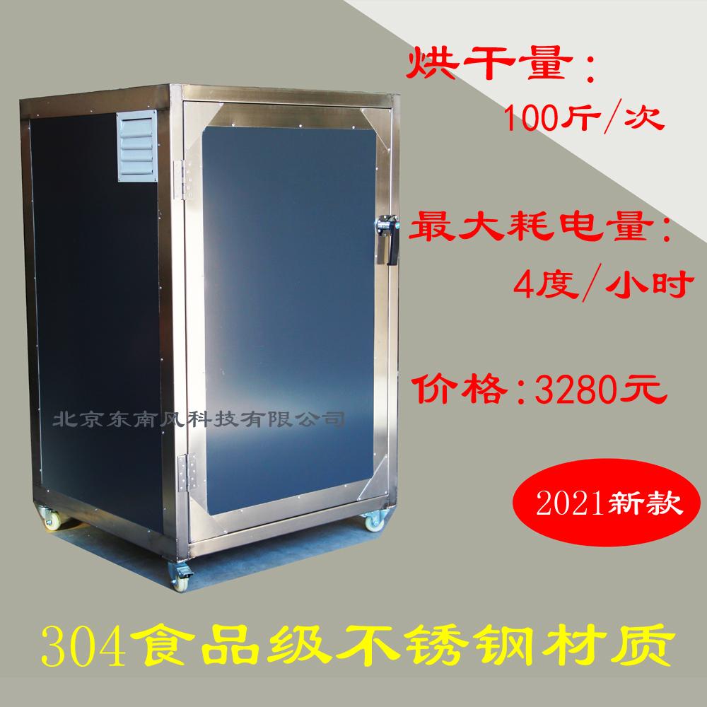 DNF-1200A(新款)智能烘干设备