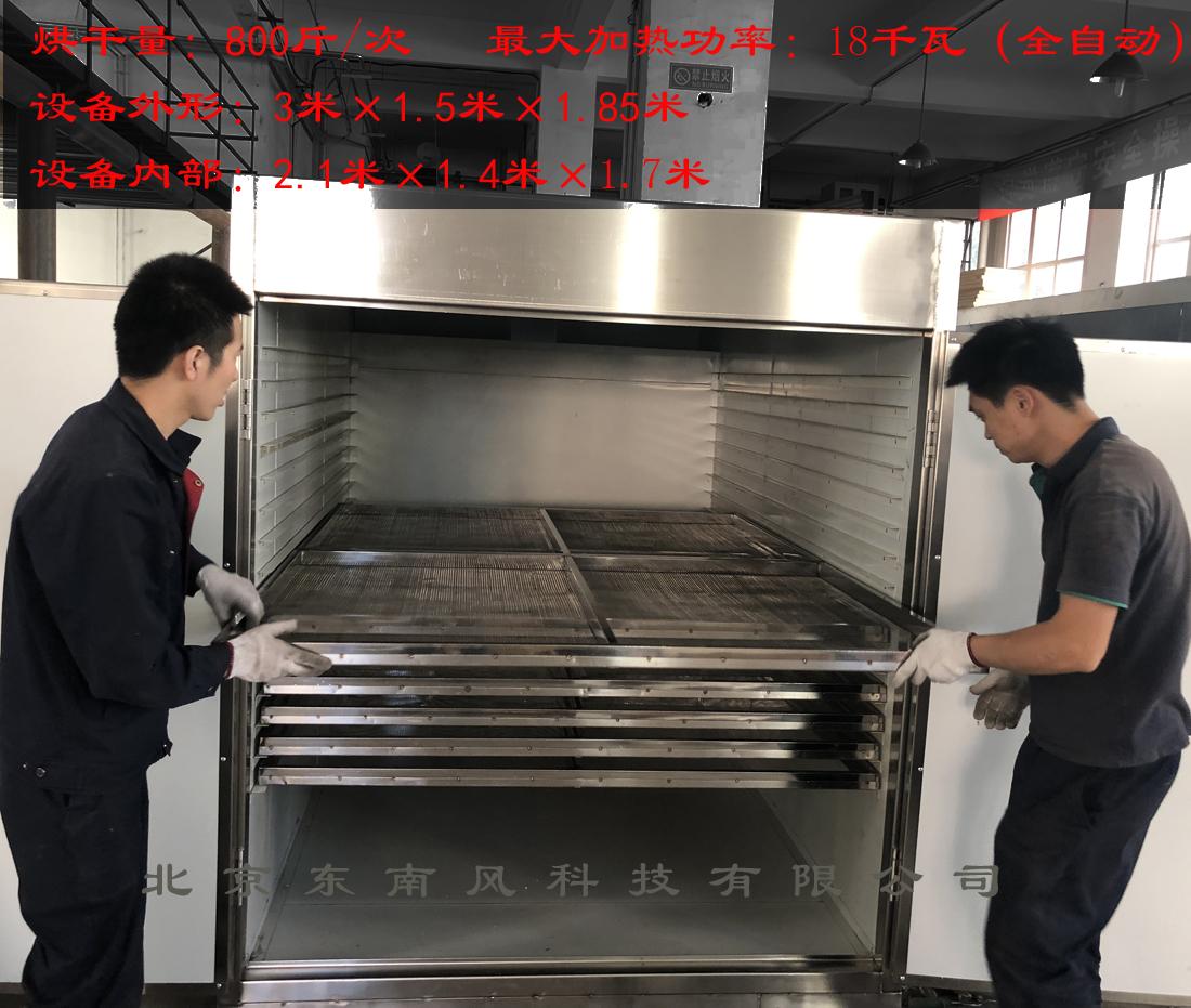DNF-5500A智能烘干设备