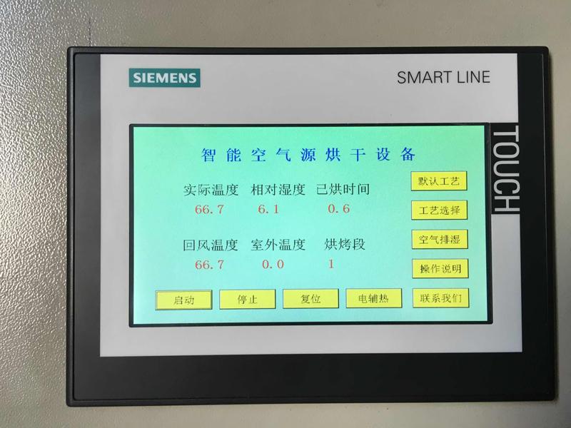 DNF-10K智能烘干设备