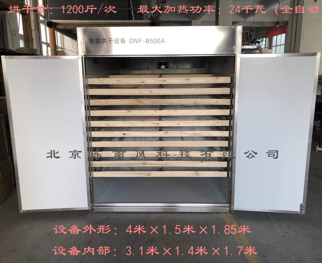 DNF-8500A智能烘干设备