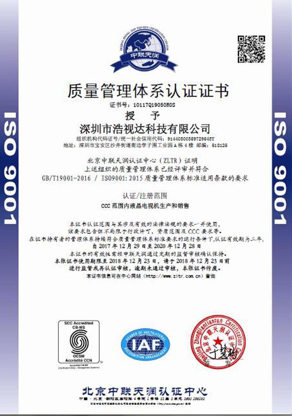 ISO9001-证书-中文