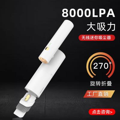 8000PA无线汽车用手持迷你便携式家用手持式车载吸尘器