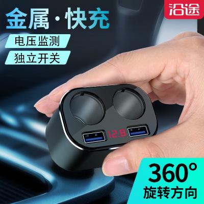 L01车载充电器点烟器接口一拖二usb插头手机快充24v汽车用新款车充