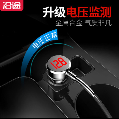 B08一拖三多功能电子双usb一分三金属新款数显车载手机充电器