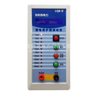 15.LBQ-II漏电保护器测试仪