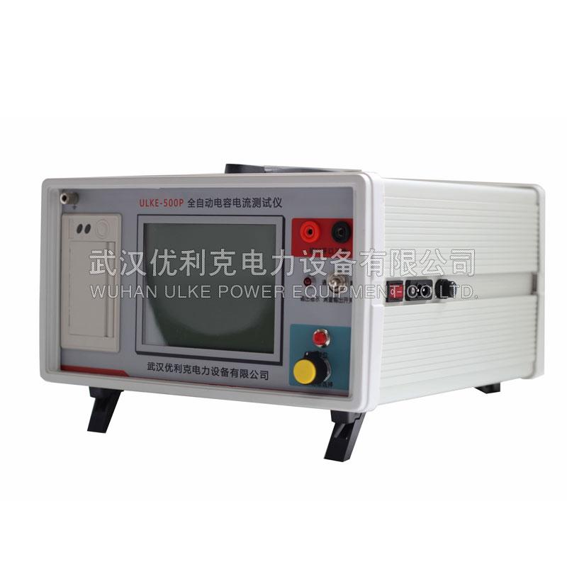 ULKE-500P全自动电容电流测试仪