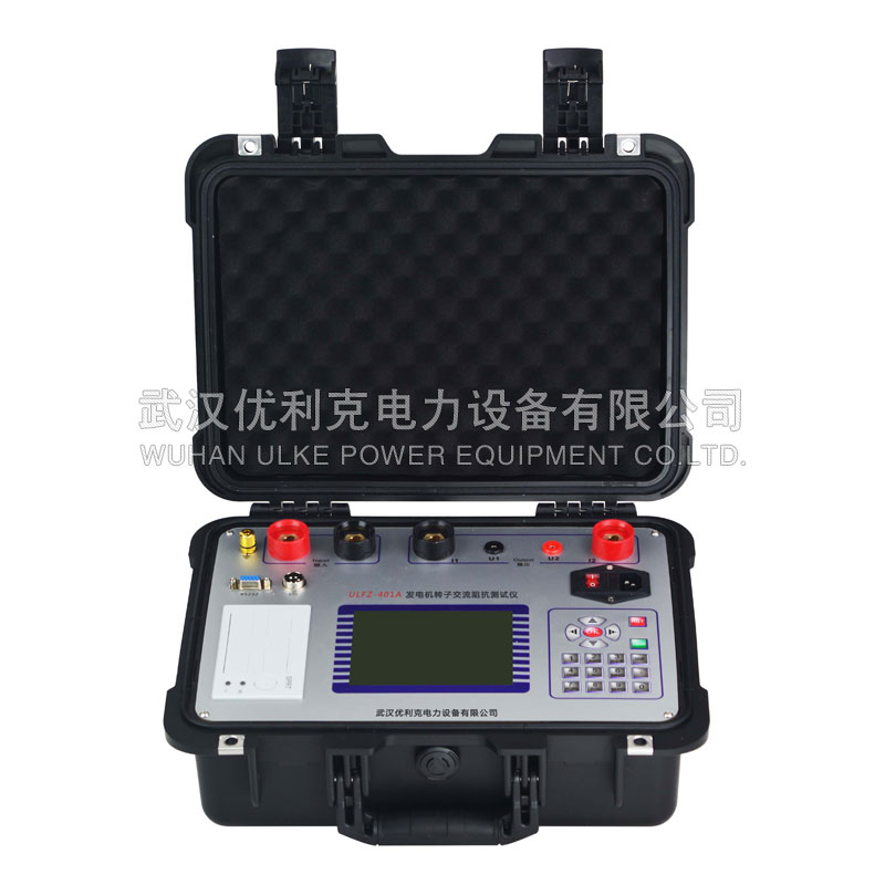 ULFZ-401A发电机转子交流阻抗测试仪