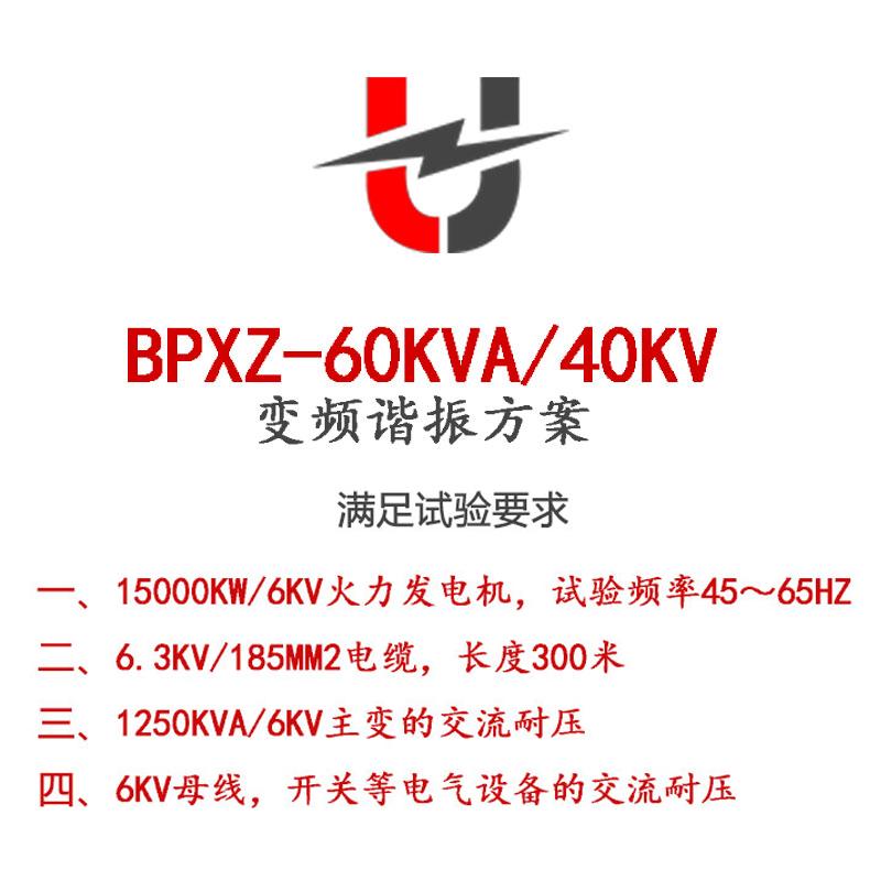 16.BPXZ-60KVA/40KV变频谐振方案