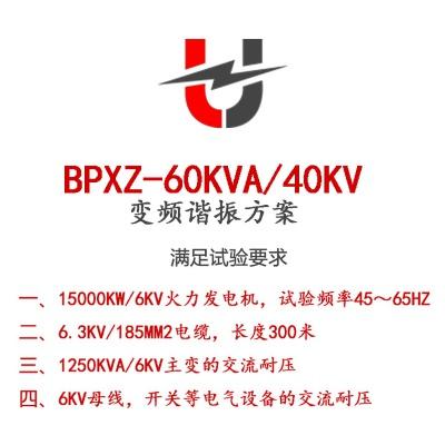 BPXZ-60KVA/40KV变频谐振方案