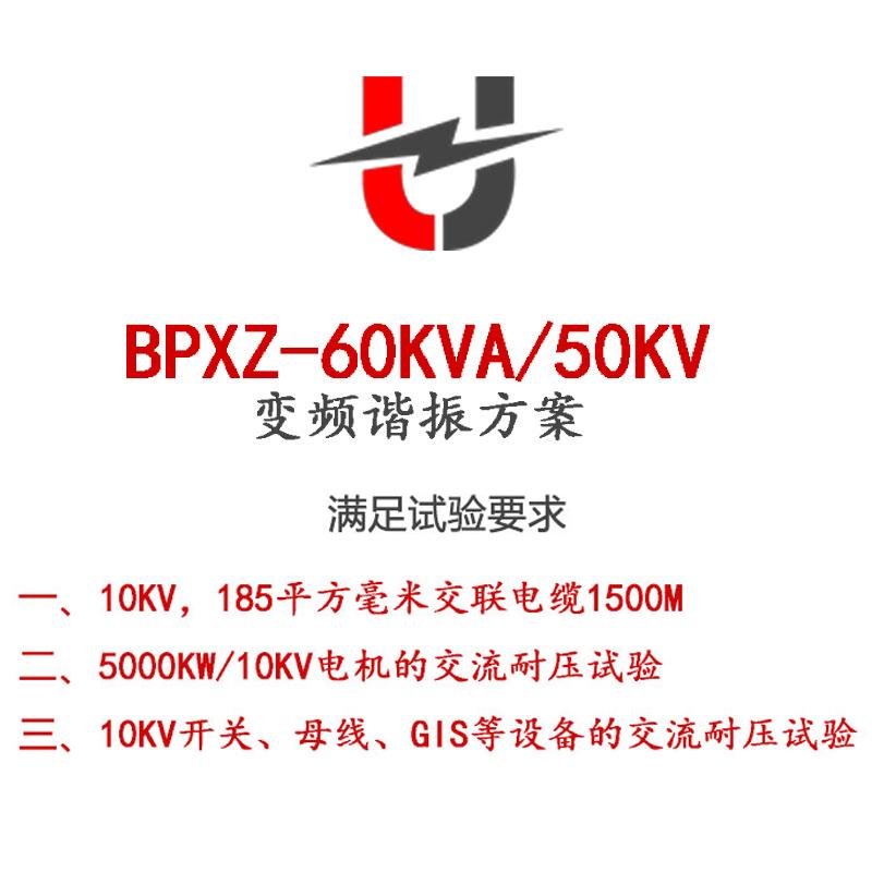 BPXZ-60KVA/50KV变频谐振方案