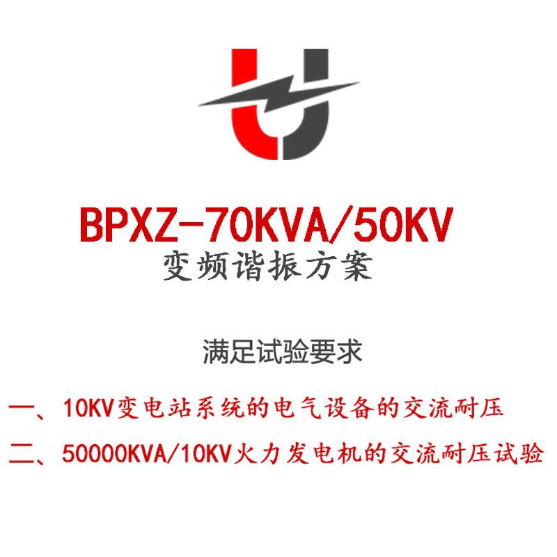 BPXZ-70KVA/50KV变频谐振方案
