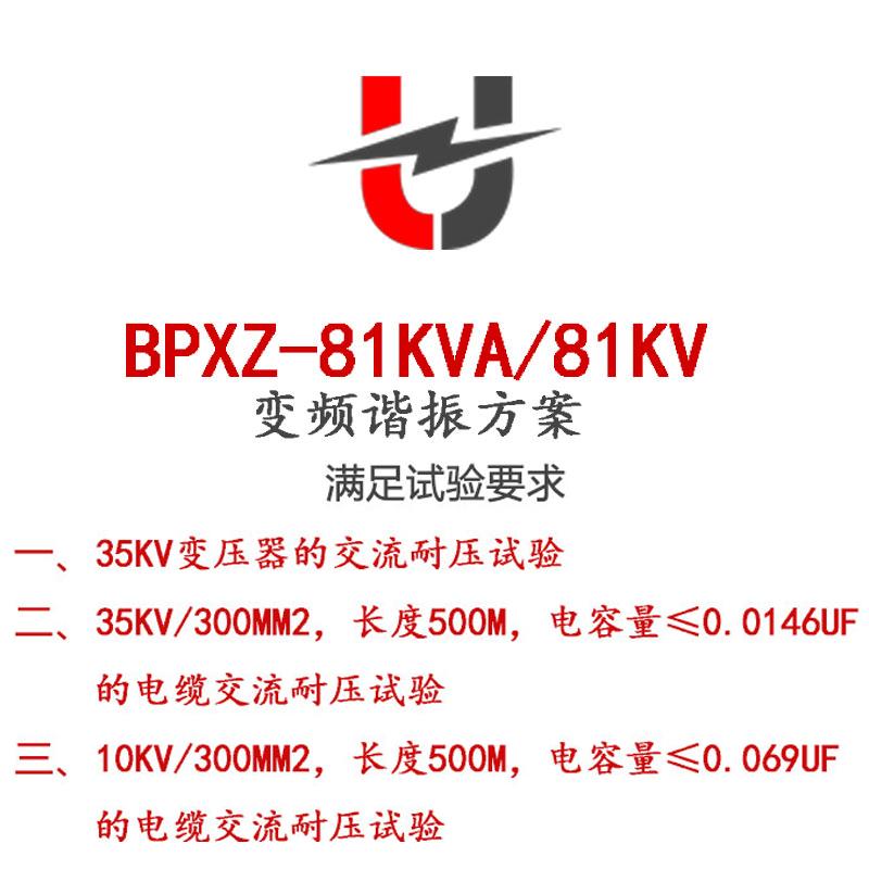 BPXZ-81KVA/81KV变频谐振方案