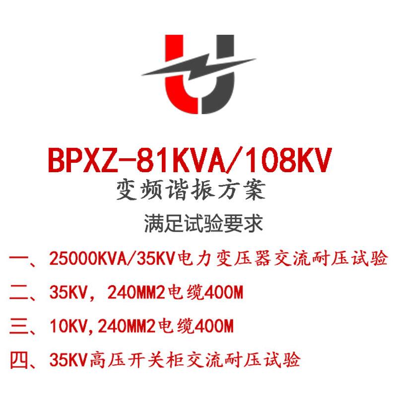 BPXZ-81KVA/108KV变频谐振方案