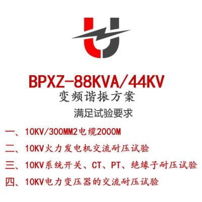 22.BPXZ-88KVA/44KV变频谐振方案