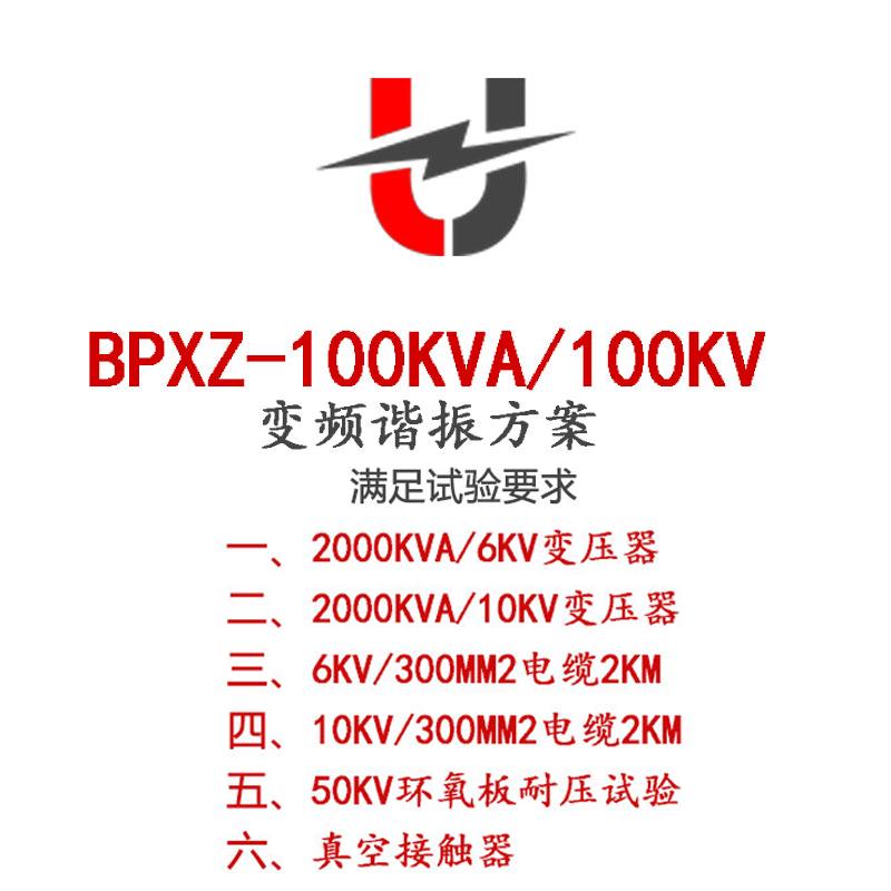 BPXZ-100KVA/100KV变频谐振方案