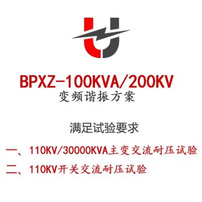 BPXZ-100KVA/200KV变频谐振方案