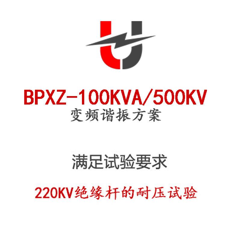 25.BPXZ-100KVA/500KV变频谐振方案