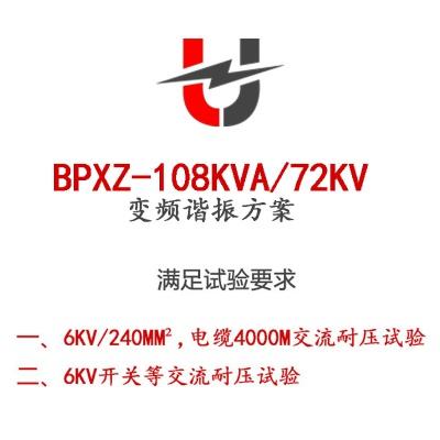 BPXZ-108KVA/72KV变频谐振方案