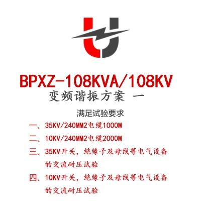 27.BPXZ-108KVA/108KV变频谐振方案一